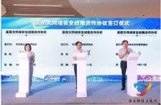嘉昆太签订网络安全战略协议 共推网络安全一体化协同发展