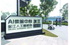 绘出高科技企业晴雨表 浦东张江指数昨正式发布