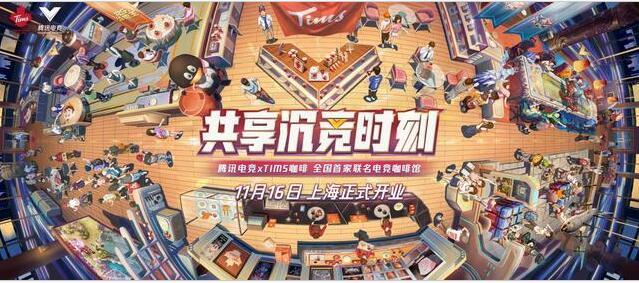 11月16日首家腾讯电竞主题Tims咖啡店即将在上海开业