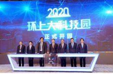 千家科技型企业蓄势待发,环上大科技园今日在上海宝山开园