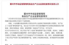 小仙炖鲜炖燕窝获监管部门认可,产品质量符合食品安全法律法规