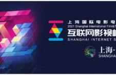 互联网影视峰会 | 50个项目入围2021年互联网影视精品排行榜